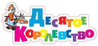 Компания «<b>Десятое королевство</b>», г.Москва. Каталог ...