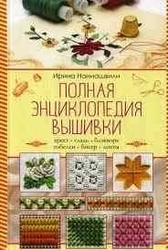 Полная энциклопедия вышивки - <b>Наниашвили Ирина</b> ...