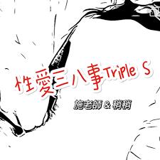 性愛三八事Triple S