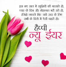 Happy New Year Images in Hindi with Shayari, नववर्ष 2019 की ...