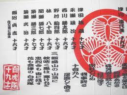 「白虎隊関連新聞記事」の画像検索結果