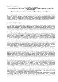 (PDF) МОДЕЛИРОВАНИЕ УДЕРЖАНИЯ ТОПЛИВА ВНУТРИ ...