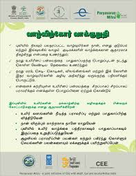 biodiversity campaign telugu