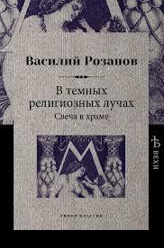 """Книга """"В <b>темных</b> религиозных лучах. Свеча в храме"""" — купить в ..."""