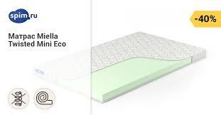 <b>Матрас Miella Twisted</b> Mini Eco — купить матрас Миелла Твистед ...
