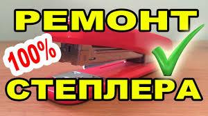 Ремонт <b>степлера</b> | Ремонт <b>степлера</b> своими руками - YouTube