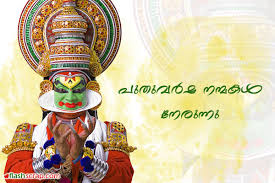 Image result for malayalam new year images