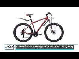 Горный <b>велосипед Stark Indy 26.2</b> HD модель 2018 года. Обзор ...