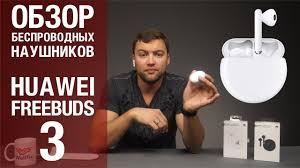 <b>Наушники Huawei FreeBuds 3</b>   Сделали Airpods   Обзор от Wellfix