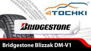 <b>Bridgestone Blizzak DM</b>-V1 рекламный ролик - 4 точки. Шины и ...