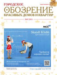 Go 01 2015 by Alex Shadov - issuu