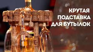 Крутая <b>подставка для бутылок</b> из винных пробок || Еще дешевле ...