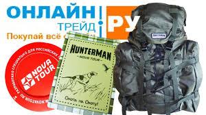 hunterman nova tour