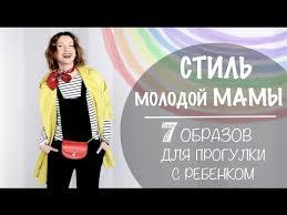 СТИЛЬ ДЛЯ МОЛОДЫХ МАМ | ОБРАЗЫ ДЛЯ ПРОГУЛКИ С ...
