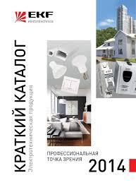Kratkiy katalog produktsii 2014 by Kirill Zolotarev - issuu