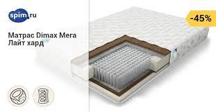 <b>Матрас Dimax Мега</b> Лайт Хард — купить матрас Димакс Mega ...