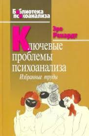 "Книга: ""<b>Ключевые проблемы</b> психоанализа. Избранные труды ..."