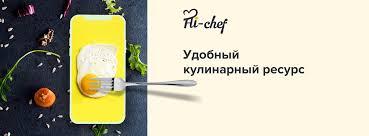 <b>Лимон</b> - Hi-<b>chef</b>