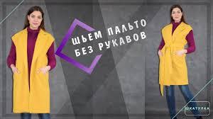 Шьем <b>пальто</b> без рукавов | Шкатулка-МК - YouTube