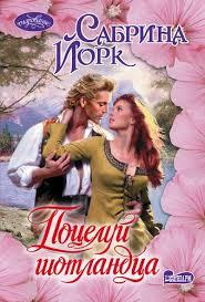 <b>Поцелуй шотландца</b>: роман <b>Йорк</b> Сабрина   Буквоед ISBN 978-5 ...