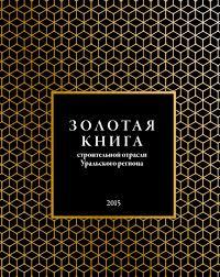 ЗОЛОТАЯ КНИГА 2015 by centerdom74 - issuu
