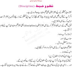 essay on discipline in school in urdu