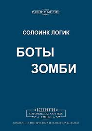 <b>Боты Зомби</b> (Russian Edition) eBook: <b>Логик Солоинк</b>: Amazon.com ...