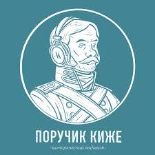 Поручик Киже. Исторический подкаст