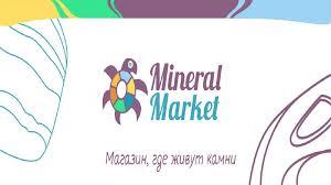 Минерал Маркет - магазин натуральных камней