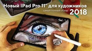 Обзор нового <b>IPad PRO</b> 2018 от художника - НЕ ЗАМЕНА ...