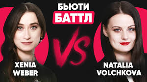 Beauty Battle: КТО ПОБЕДИТ? | Блогеры Xenia Weber vs Natalya ...
