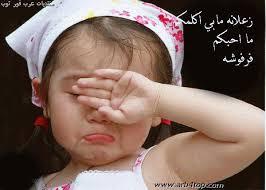 صور صور اطفال مكتوب عليها جميل صور اطفال مكتوب عليها كلام حكم وعبارات جميلة