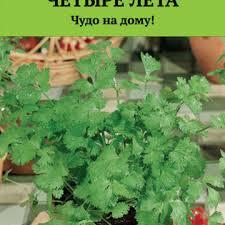 <b>Кориандр</b> - <b>Семена</b> овощей в цветных пакетах - <b>Семена</b> ...