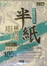DAISO Japanese Calligraphy Paper 100 Sheets ... - Amazon.com