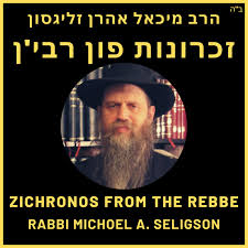 Zichronos from the Rebbe - זכרונות פון רבי'ן