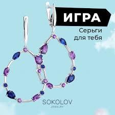 КОНКУРС «<b>Серьги</b> для тебя!»  .. | <b>SOKOLOV</b> | ВКонтакте
