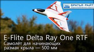 Радиоуправляемый самолёт <b>E</b>-<b>flite</b> Delta Ray RTF - YouTube