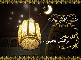Quotes In Urdu Ramadan Kareem. QuotesGram