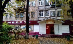 <b>Мебель</b>+, магазин <b>мебели</b>, Первомайская ул., 32, <b>Электросталь</b> ...