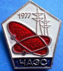 Знаки, медали и <b>значки</b> Чернобыля, ликвидация последствий ...