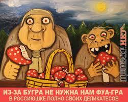 Медведев подписал постановление, лишающее россиян импортных товаров еще на год - Цензор.НЕТ 1261