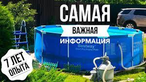 <b>Каркасный бассейн</b> ВАЖНАЯ ИНФОРМАЦИЯ! BESTWAY или ...