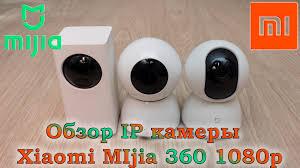 Обзор <b>IP</b> камеры <b>Xiaomi</b> MIjia 360 1080p / Kvazis <b>House</b> / iXBT Live