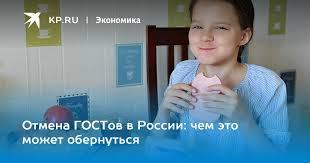 Отмена ГОСТов в <b>России</b> в 2019 году: что нужно знать