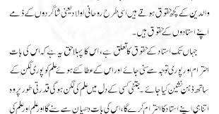 Urdu   Wikipedia knowledge is power essay in urdu language term paper writing knowledge is power essay in urdu Choco obamFree Essay Example obam