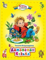 <b>Проф</b>-<b>Пресс Книга</b> Домовёнок Кузька - Акушерство.Ru