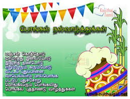 pongal greetings in english and tamil tamil kavithaigal pongal wishes messages in tamil