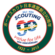 「少年団日本連盟」の画像検索結果