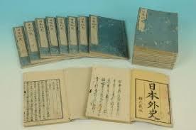 「頼山陽 松平定信」の画像検索結果