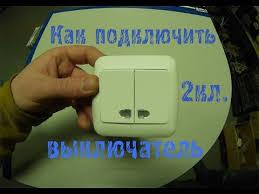 Как подключить двухклавишный <b>выключатель</b>? Как установить в ...
